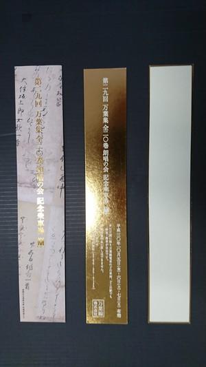 「第29回万葉集全20巻朗唱の会」記念乗車券、超大型!