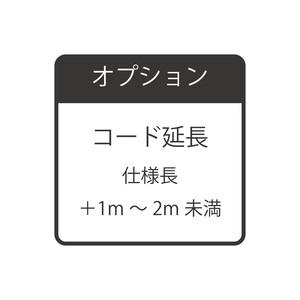 コード延長 [仕様長+2mm未満]
