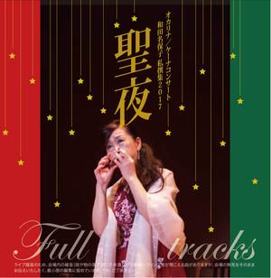 「オカリナ/ケーナコンサート和田名保子 私撰集2017 ~聖夜~」完全収録ライブCD