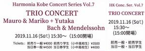 ハルモニアKOBE コンサートシリーズVol.7 トリオコンサート チケット