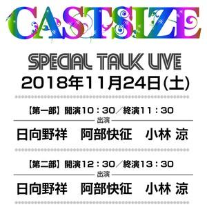 【前売券】キャストサイズ スペシャルトークライブ 2018.11.24