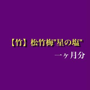 """【竹】松竹梅""""星の塩""""一か月分※こちらの商品はお店にご来店し星の塩を購入したことがある方のみ受付可能な商品です。 新規の方は受付不可。"""