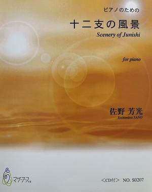 S0207 十二支の風景(ピアノソロ/佐野芳光/楽譜)