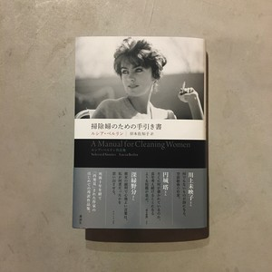 【新刊】掃除婦のための手引き書 ルシア・ベルリン作品集 | ルシア・ベルリン /  岸本 佐知子訳