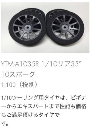 YTM-A1035R 1/10リア35° 10スポーク