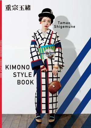重宗玉緒 KIMOMONO STYLE BOOK