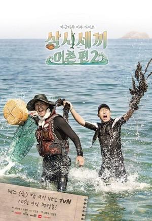 韓国バラエティ【三食ごはん 漁村編2】DVD版 全10回