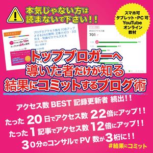 【72時間限定 特別価格】たった20日でアクセス数を22倍にアップさせた驚異のブログ術 -教材 ダウンロード販売-