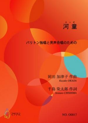 O0017 KAPPA(Baritone solo, Male Chorus, Percussion/K. OKADA /Full Score)