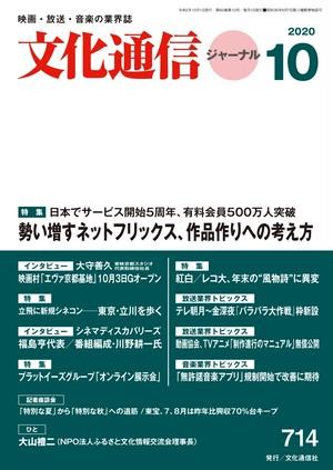 文化通信ジャーナル2020年10月号