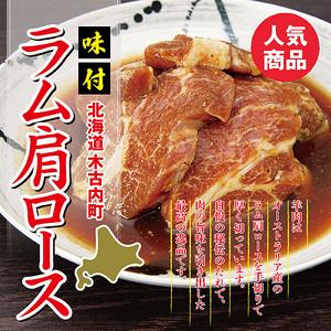 北海道木古内町名物 味付ラム肩ロース 450g