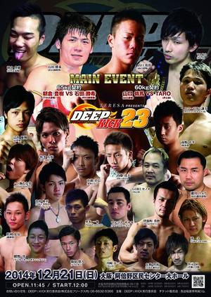 【DVD】DEEP☆KICK23(残りわずか)