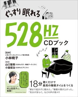 【送料込み】『ぐっすり眠れる528HZ CDブック』BASE購入限定 無料施術プラン