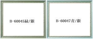 額縁 サイズ大衣(509mm×394mm)【B-60045緑/銀】 【B-60047青/銀】 窓枠497mm×382mm 正面アクリル 裏板 トンボ 箱付き【完品】 壁掛け用 おしゃれ アンティーク フレーム