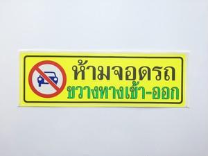 タイ語ステッカー(駐車禁止 L)