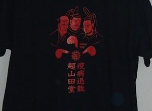 坂本慎太郎デザイン 超山田堂 「江戸3」Tシャツ 参考カラー(黒色ボディに赤色プリント)