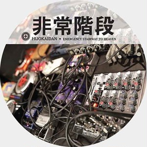 【ディストロ】非常階段/  - Emergency Stairway To Heaven(12inchレコード+CD+DLコード)