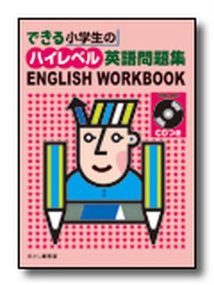できる小学生のハイレベル英語問題集(テキスト+CD)