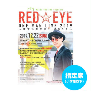 【指定席:小学生以下】RED☆EYE ONEMANLIVE 2019 / TICKET