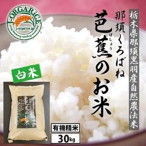 【30kg】プレミアム有機精米 「那須くろばね芭蕉のお米」