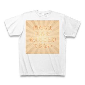 僕たちは世界を変えることができないTシャツB(明朝体)