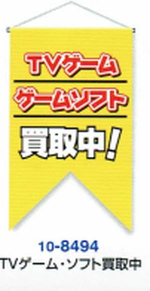 10-8494【ペナント小】TVゲーム ゲームソフト 買取中