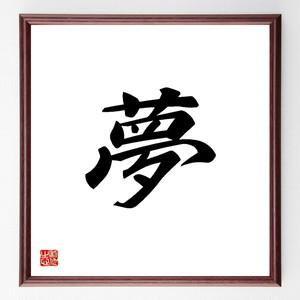 一文字色紙『夢』額付き/受注後直筆/Z0029