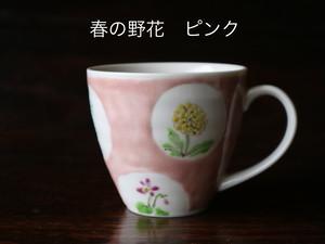 九谷フェスティバル 春の野花(ピンク、黄)マグカップ(各)