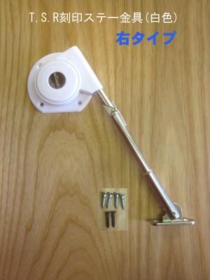 TSR刻印ステー金具(白色) 右タイプ 送料全国一律370円!
