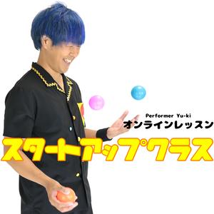 スタートアップクラス(ボールジャグリング)/オンラインレッスン