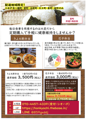 花子弁当【お試し1週間(5日)】
