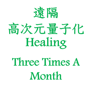 "March 3.13. 23 ""Remote Ku Healing Three Times A Month"""