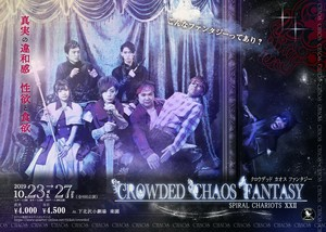 《CROWDED CHAOS FANTSY》公演DVD(2枚組)