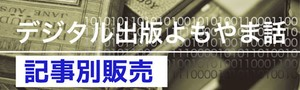 第240回 読書バリアフリー法への対応 出版社アンケートから 「デジタル出版よもやま話」 2020年2月号掲載