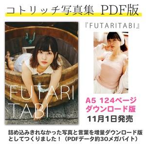 11/1発売【PDF版】Sold-outじゃないよ!コトリッチ写真集「FUTARITABI」