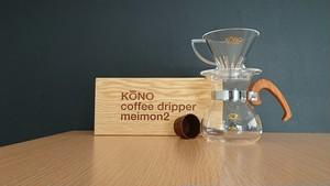 KONO式 meimon2 ドリッパーセット(woodハンドル)