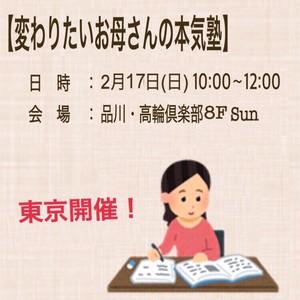 【2月17日東京】変わりたいお母さんの本気塾