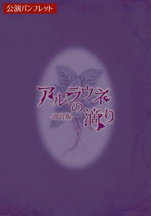 「アルラウネの滴り-改訂版-」 公演パンフレット