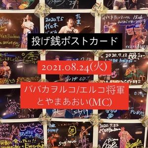 2021.08.24(火)投げ銭ポストカード