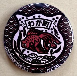 マンホール【バッチ】奈良県 大和郡山市 金魚【白色】
