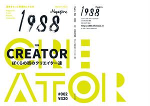 【送料無料】MAGAZINE 1988 vol.2