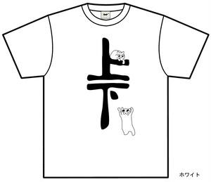 (Tシャツ)上下(受注生産)