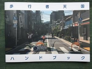 【ZINE】歩行者天国ハンドブック