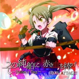 その純舶に 赤き血を捧げ ~Raise a flag~/IRON ATTACK!(MIA040)