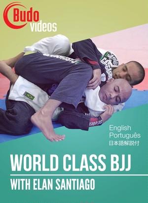 日本語吹き替え付き  エラン・サンチアゴ World Class BJJ DVD3枚組
