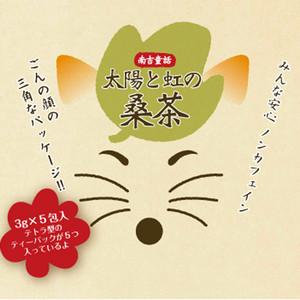 【ごん狐】太陽と虹の桑茶 (3g×5)