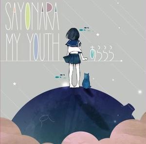 【特典】あららら / SAYONARA MY YOUTH