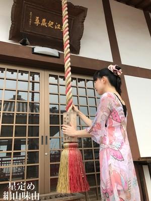 絹山味由(きぬやまみゆ)「星定め」オリジナル楽曲歌