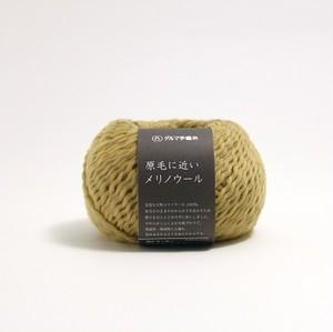 【大特価】ダルマ手編み糸 原毛に近いメリノウール【35%OFF】 1