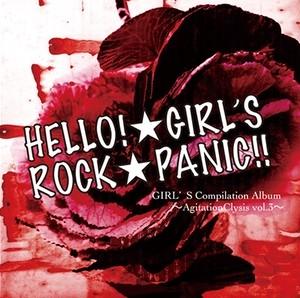 【残り1枚!】コンピCD「Girl's Compilation Album ~Agitation Clysis Vol.3~」